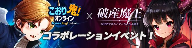 こおり鬼 Online!: お知らせ - EOAG新規ゲーム破産魔王コラボイベント! image 1