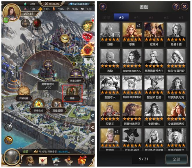 VERSUS : REALM WAR [TW]: Announcement - ▣ 英雄圖鑒 image 1