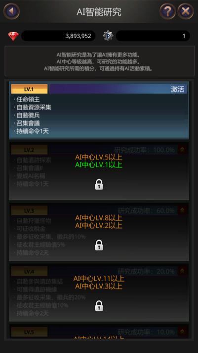 VERSUS : REALM WAR [TW]: Announcement - ▣ AI 系統 image 6