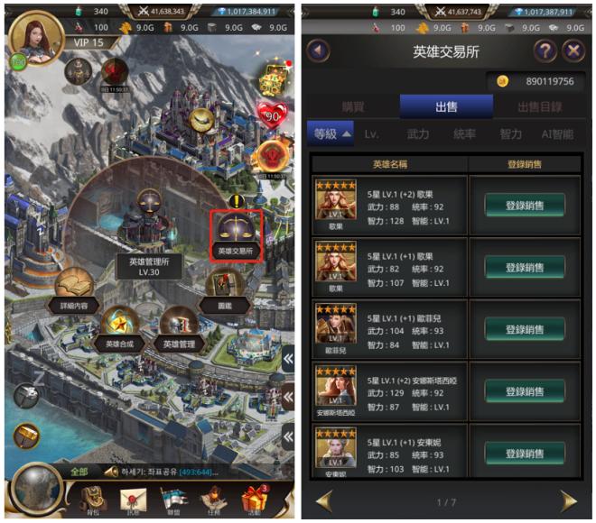 VERSUS : REALM WAR [TW]: Announcement - ▣英雄交易所 image 1