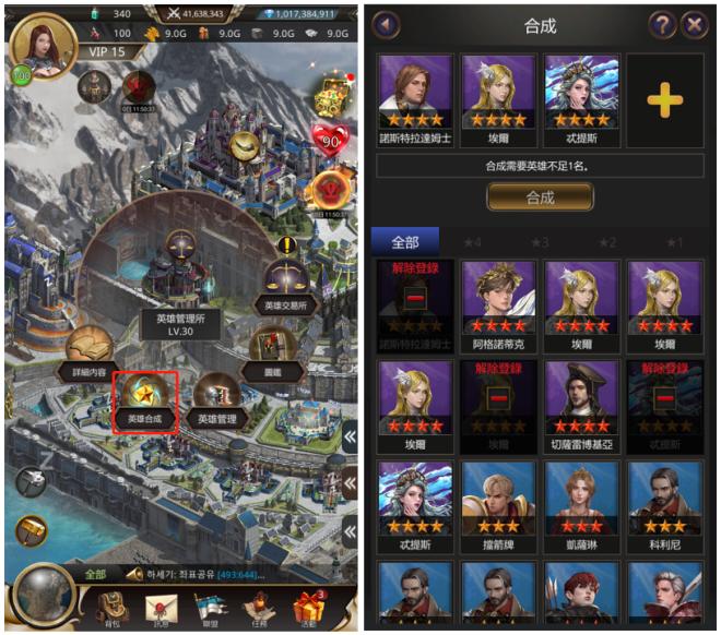 VERSUS : REALM WAR [TW]: Announcement - ▣ 合成英雄 image 1