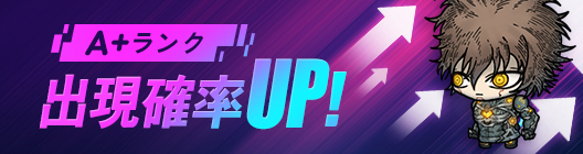 モーレツ戦士  公式コミュニティー  : ◆ イベント - A+ランク出現確率UPイベント!(7/23 ~ 7/26)  image 4