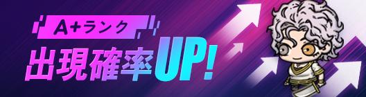モーレツ戦士  公式コミュニティー  : ◆ イベント - A+ランク出現確率UPイベント!(7/23 ~ 7/26)  image 6