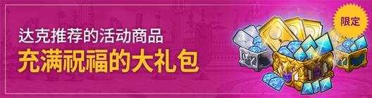 热练战士 正式官网: ◆ 活动 -  GO GO成长吧! 达克推荐的期间限定活动商品  image 1