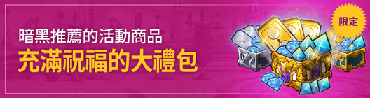 熱練戰士 正式官網: ◆ 活動 - GO GO成長吧! 達克推薦的期間限定活動商品 image 1