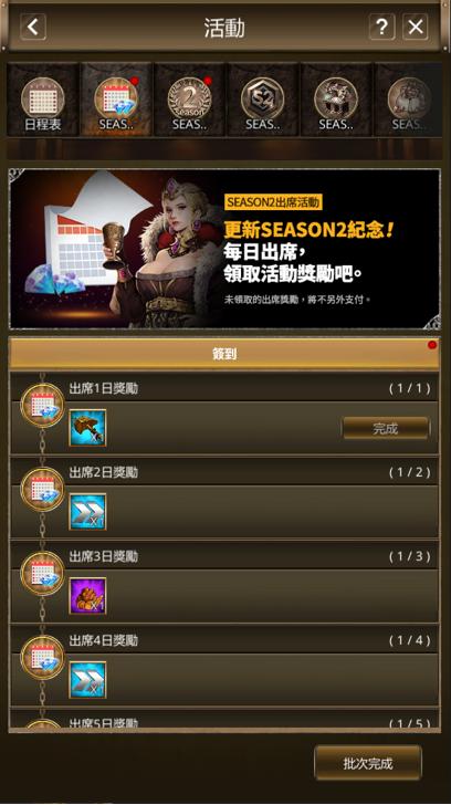 VERSUS : REALM WAR [TW]: Announcement - SEASON2活動通知(延長) image 11