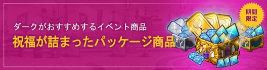 モーレツ戦士  公式コミュニティー  : ◆ イベント - 成長しよう!期間限定!祝福が詰まったパッケージ!  image 1