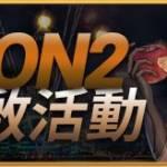 SEASON2活動通知(延長)