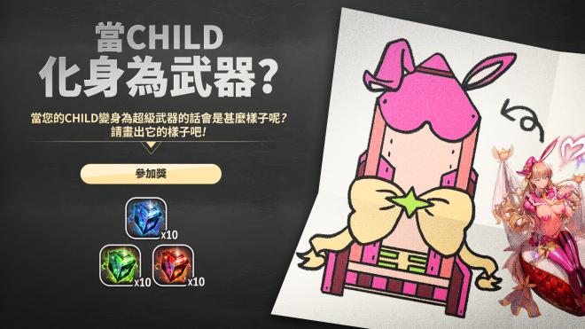 命運之子: 歷史新聞/活動 - 當Child化身為武器? image 1