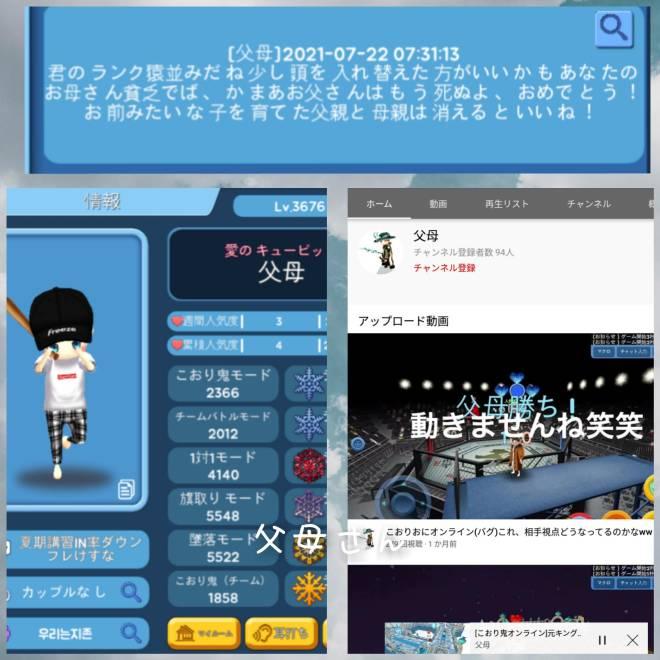 こおり鬼 Online!: 自由掲示板 - 父母さん image 2