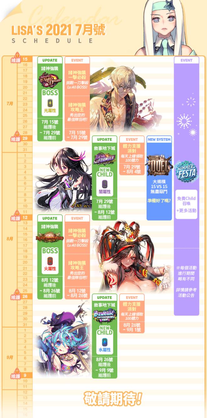 命運之子: 歷史新聞/活動 - 📆麗莎的活動月曆:2021年7月號 image 2