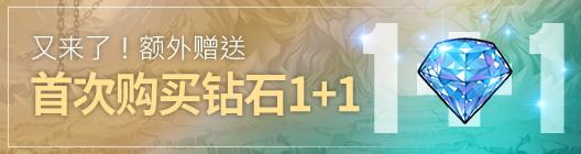 热练战士 正式官网: ◆ 活动 - 又来啦~!! 钻石初次购买 1+1  image 1