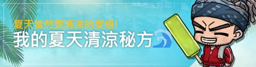 熱練戰士 正式官網: ◆ 活動 - 夏天當然要清涼的度過!!🌊我的夏天清涼秘方  image 1