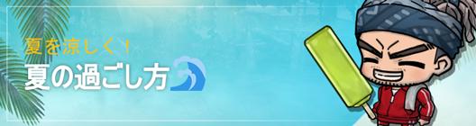 モーレツ戦士  公式コミュニティー  : ◆ イベント - 夏を涼しく!夏の過ごし方  image 1