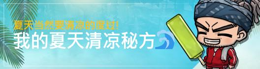 热练战士 正式官网: ◆ 活动 - 夏天当然要清凉的度过!!🌊我的夏天清凉秘方  image 1