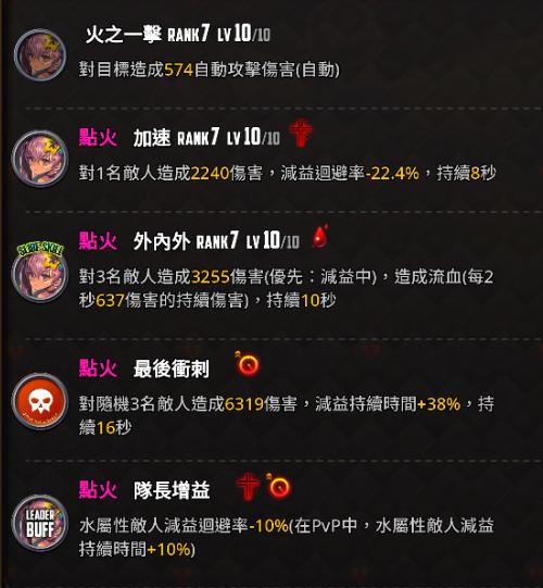 命運之子: 歷史新聞/活動 - 21/07/29 改版公告 image 49