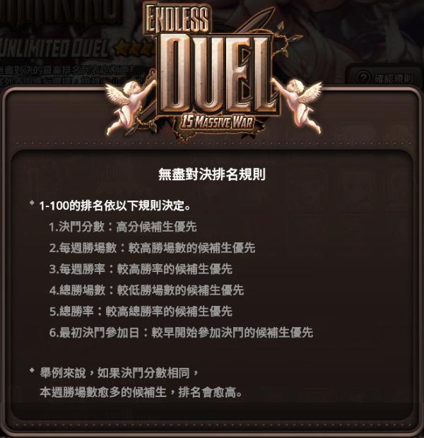 命運之子: FAQ - 大規模惡鬥! 《無盡對決》 登場 ! image 24