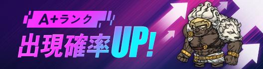 モーレツ戦士  公式コミュニティー  : ◆ イベント - A+ランク出現確率UPイベント!(7/30 ~ 8/2)  image 6