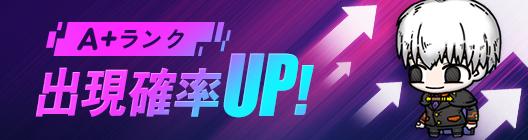 モーレツ戦士  公式コミュニティー  : ◆ イベント - A+ランク出現確率UPイベント!(7/30 ~ 8/2)  image 2