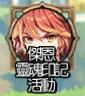 永恆冒險: 活動 - 傑恩靈魂印記活動 image 3