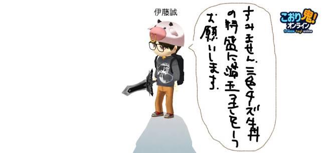 こおり鬼 Online!: コーディネート誇る - 次に来る氷鬼コーディネート3選!!その①【㊗️長瀞さんアニメ化!!】 image 2