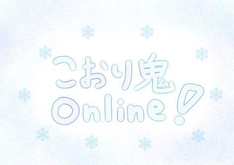 こおり鬼 Online!: イベント - 参加 - ★額縁を満たそう!★イベント参加 image 4