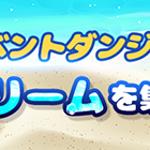 夏の特別イベントダンジョン!アイスクリームを集めよう