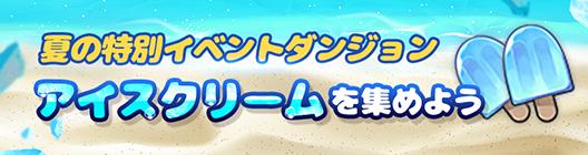 モーレツ戦士  公式コミュニティー  : ◆ イベント - 夏の特別イベントダンジョン!アイスクリームを集めよう  image 1