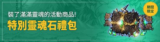 熱練戰士 正式官網: ◆ 活動 - 充滿靈魂的期間限定活動商品! 特別靈魂石禮包!  image 1