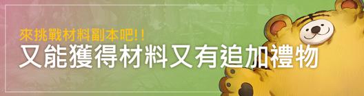 熱練戰士 正式官網: ◆ 活動 - 來挑戰材料副本吧!!💖 又能獲得材料又有追加禮物  image 1