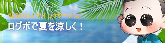 モーレツ戦士  公式コミュニティー  : ◆ イベント - 特別なログインボーナス!ログボで夏を涼しく!  image 1