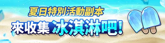 熱練戰士 正式官網: ◆ 活動 - 夏日特別活動副本🍧來收集冰淇淋吧! image 1