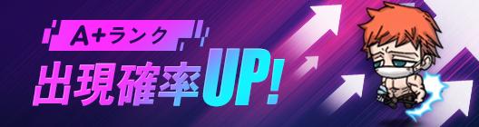 モーレツ戦士  公式コミュニティー  : ◆ イベント - A+ランク出現確率UPイベント!(8/4メンテナンス以降 ~ 8/9)  image 4