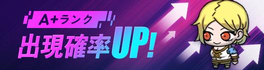 モーレツ戦士  公式コミュニティー  : ◆ イベント - A+ランク出現確率UPイベント!(8/4メンテナンス以降 ~ 8/9)  image 6