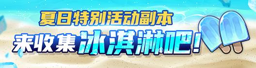 热练战士 正式官网: ◆ 活动 - 夏日特别活动副本🍧来收集冰淇淋吧!  image 1