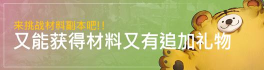 热练战士 正式官网: ◆ 活动 - 来挑战材料副本吧!!💖 又能获得材料又有追加礼物  image 1