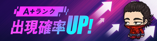 モーレツ戦士  公式コミュニティー  : ◆ イベント - A+ランク出現確率UPイベント!(8/4メンテナンス以降 ~ 8/9)  image 2