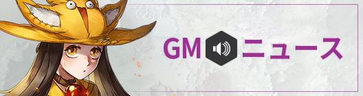 モーレツ戦士  公式コミュニティー  : ◆ GMニュース - 最強の賭博プレイヤーは…誰だ?!新規キャラクターを公開!  image 1