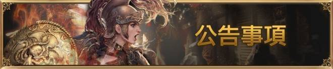 VERSUS : REALM WAR [TW]: Announcement - 城墻外觀太平盛世相關通知 image 1