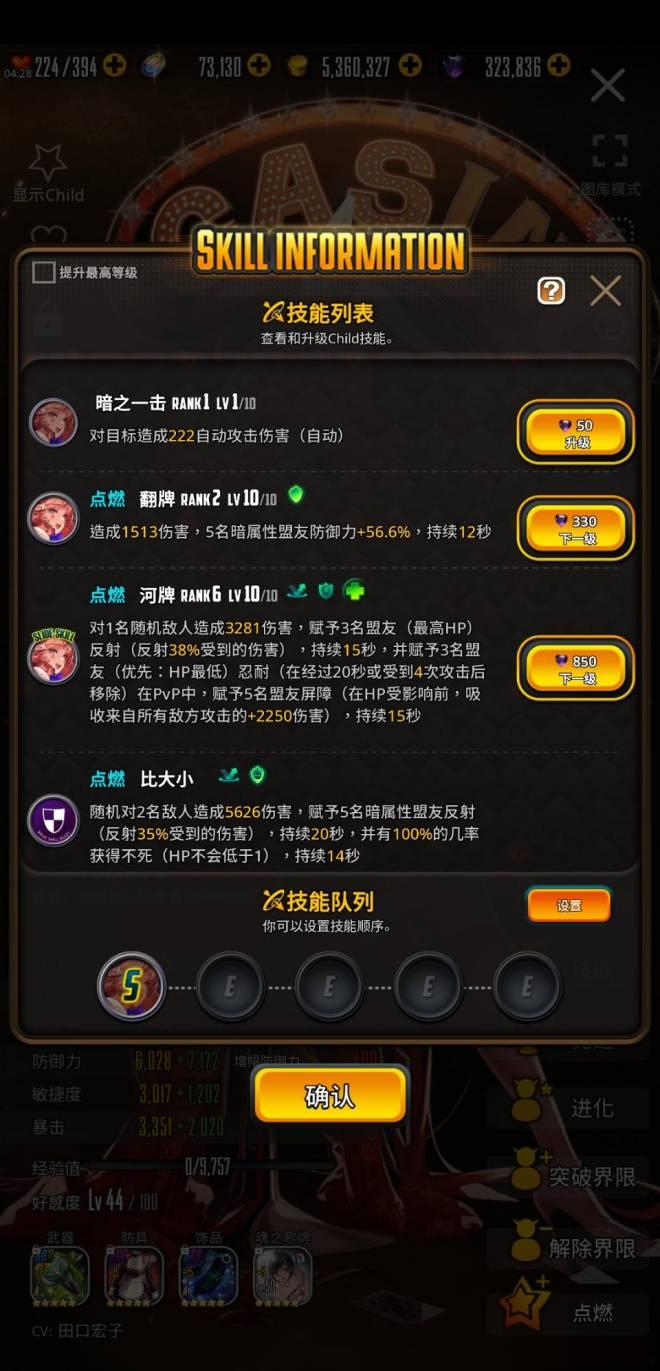 命運之子: Bug回報與建議 - 兔女郎克罗托SS技能BUG image 2