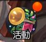 永恆冒險: 活動 - 世界10前夜活動 image 3