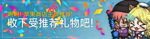 热练战士 正式官网: ◆ 游戏消息 - 苹果Appstore的主页又出现了热练战士啦!!!  image 1