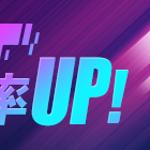 A+ランク出現確率UPイベント!(8/13 ~ 8/16)
