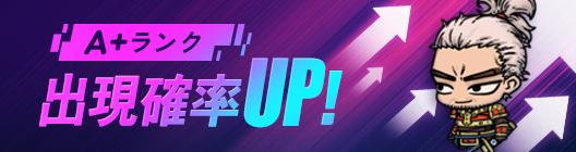 モーレツ戦士  公式コミュニティー  : ◆ イベント - A+ランク出現確率UPイベント!(8/13 ~ 8/16)  image 2