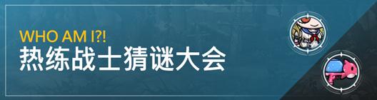 热练战士 正式官网: ◆ 活动 - WHO AM I?! 热练战士猜谜大会  image 1