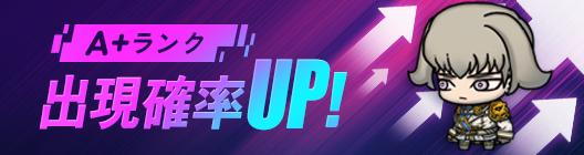 モーレツ戦士  公式コミュニティー  : ◆ イベント - A+ランク出現確率UPイベント!(8/13 ~ 8/16)  image 6