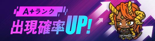 モーレツ戦士  公式コミュニティー  : ◆ イベント - A+ランク出現確率UPイベント!(8/13 ~ 8/16)  image 4