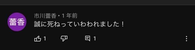 こおり鬼 Online!: 自分の攻略 - 伊藤誠くんあのYouTuberの動画に出演!?? image 2