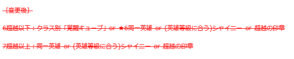 グランドチェイス -次元の追跡者-: お知らせ - 【更新】英雄成長および育成素材改変のご案内(上) image 114