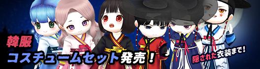 こおり鬼 Online!: イベント - 韓服 コスチュームセット発売! image 1